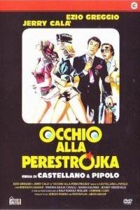 Осторожно, перестройка / Occhio alla perestrojka (1990)