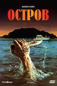 Остров / The Island (1980)