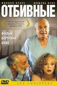 Отбивные / Les ctelettes (2003)