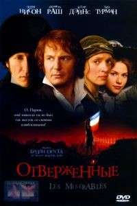 Отверженные / Les Misrables (1998)