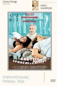 Отвратительные, грязные, злые / Brutti, sporchi e cattivi (1976)