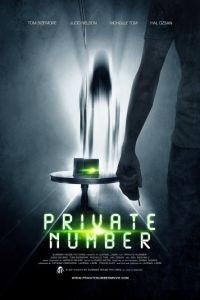 Отдельный номер / Private Number (2014)