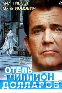 Отель «Миллион долларов» / The Million Dollar Hotel (1999)