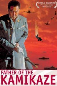 Отец Камикадзе /  kessen kktai (1974)