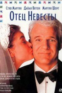 Отец невесты / Father of the Bride (1991)
