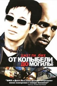 От колыбели до могилы / Cradle 2 the Grave (2003)