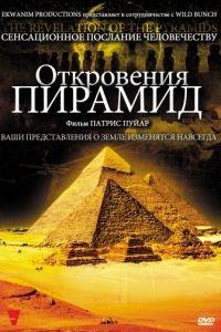 Откровения пирамид / La rvlation des pyramides (2009)