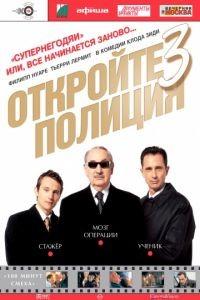 Откройте, полиция! – 3 / Ripoux 3 (2003)