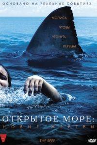 Открытое море: Новые жертвы / The Reef (2010)
