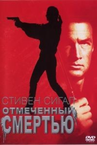 Отмеченный смертью / Marked for Death (1990)