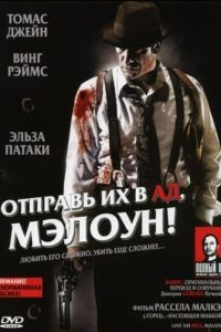 Отправь их в ад, Мэлоун! / Give 'em Hell Malone (2009)