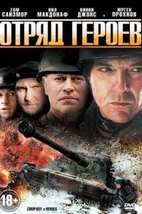 Отряд героев / Company of Heroes (2012)