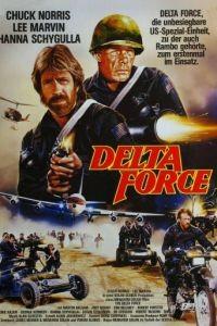 Отряд «Дельта» / The Delta Force (1986)
