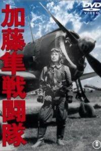 Отряд соколов Като / Kato hayabusa sento-tai (1944)