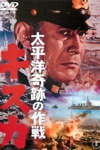 Отступление с острова Кыска / Taiheiy kiseki no sakusen: Kisuka (1965)