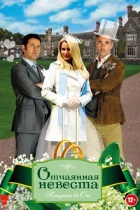 Отчаянная невеста / Honeymoon for One (2011)