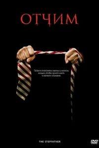 Отчим / The Stepfather (2009)