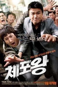 Офицер года / Chepyoyang (2011)