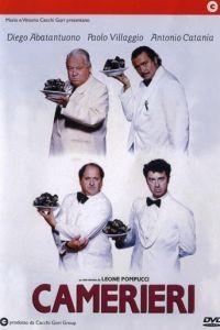 Официанты / Camerieri (1994)
