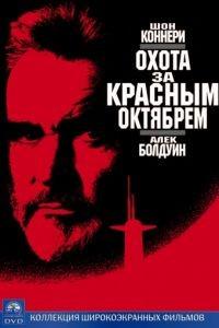 Охота за «Красным Октябрем» / The Hunt for Red October (1990)
