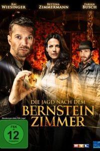 Охота за Янтарной комнатой / Die Jagd nach dem Bernsteinzimmer (2012)