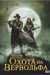 Охота на вервольфа / Never Cry Werewolf (2008)