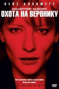Охота на Веронику / Veronica Guerin (2003)
