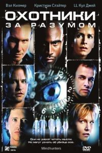 Охотники за разумом / Mindhunters (2004)