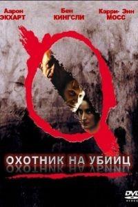 Охотник на убийц / Suspect Zero (2004)