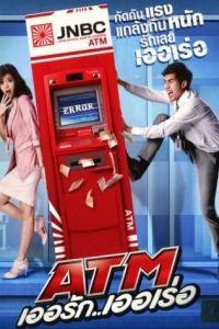 Ошибка банкомата / ATM: Er Rak Error (2012)