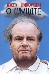 О Шмидте / About Schmidt (2002)
