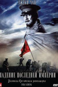 Падение последней империи / Xin hai ge ming (2011)