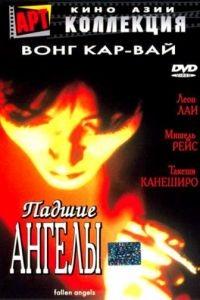 Падшие ангелы / Do lok tin si (1995)