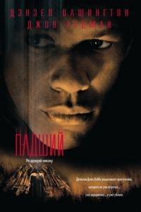 Падший / Fallen (1998)