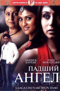 Падший ангел / Laaga Chunari Mein Daag: Journey of a Woman (2007)