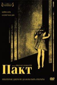 Пакт / The Pact (2011)