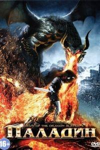 Паладин / Dawn of the Dragonslayer (2011)