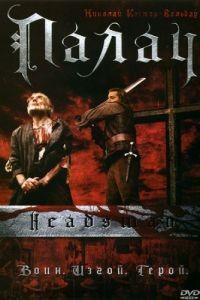 Палач / The Headsman (2005)