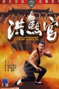 Палачи из Шаолиня / Hong Xi Guan (1977)