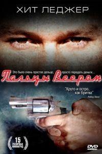 Пальцы веером / Two Hands (1999)