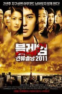 Пандемия / Kansen rett (2009)