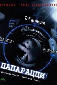 Папарацци / Paparazzi (2004)