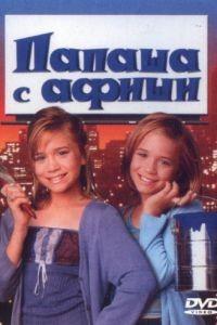 Папаша с афиши / Billboard Dad (1998)