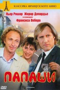 Папаши / Les compres (1983)