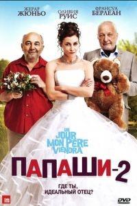 Папаши 2 / Un jour mon pre viendra (2011)