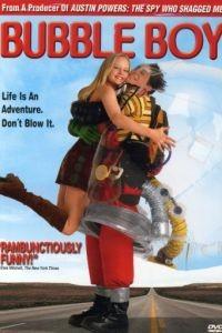 Парень из пузыря / Bubble Boy (2001)