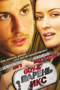 Парень Икс / Guy X (2005)