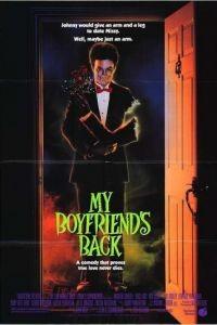 Парень с того света / My Boyfriend's Back (1993)