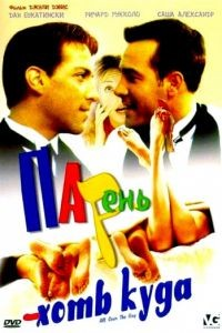 Парень хоть куда / All Over the Guy (2001)