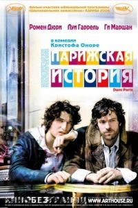 Парижская история / Dans Paris (2006)